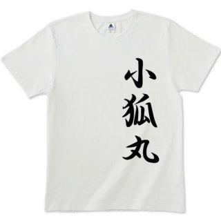 小狐丸Tシャツ 全8色