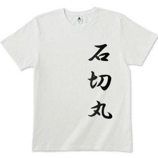 石切丸Tシャツ 全8色