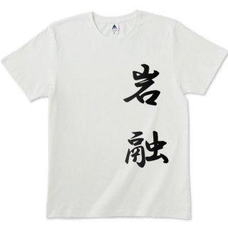 岩融Tシャツ 全8色