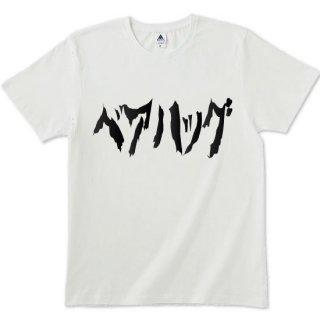 ベアハッグTシャツ 全8色