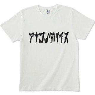 アナコンダバイスTシャツ 全8色