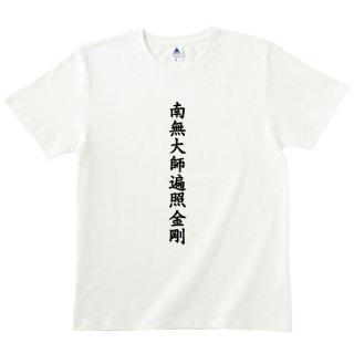 お遍路Tシャツ 南無大師遍照金剛Tシャツ