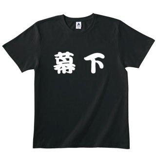 幕下Tシャツ 全8色