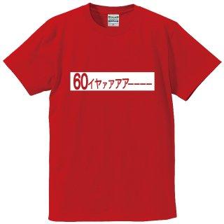 60イヤァTシャツ 全3色