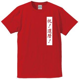 還暦Tシャツ 祝還暦Tシャツ 全3色