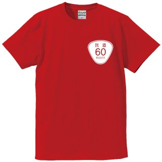 還暦ギフト我道60道路標識Tシャツ全3色
