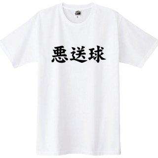 野球Tシャツ 悪送球Tシャツ 全5色