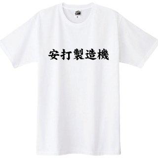 野球Tシャツ 安打製造機Tシャツ 全5色