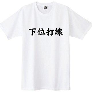 野球Tシャツ 下位打線Tシャツ 全5色