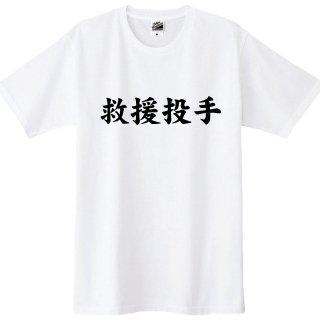 野球Tシャツ 救援投手Tシャツ 全5色