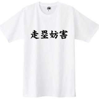 野球Tシャツ 走塁妨害Tシャツ 全5色
