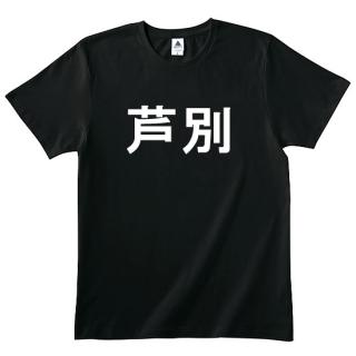 芦別Tシャツ