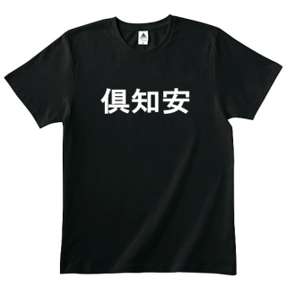 倶知安Tシャツ