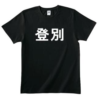 登別Tシャツ
