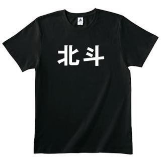 北斗Tシャツ