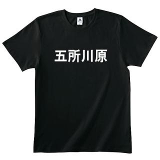 五所川原Tシャツ