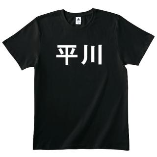 平川Tシャツ