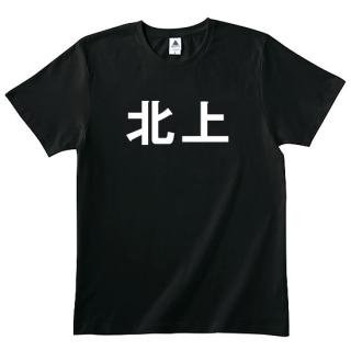 北上Tシャツ