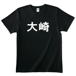 大崎Tシャツ