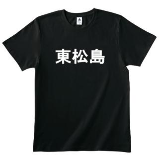 東松島Tシャツ