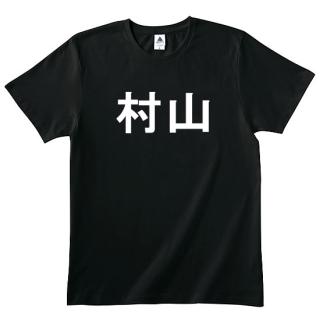 村山Tシャツ
