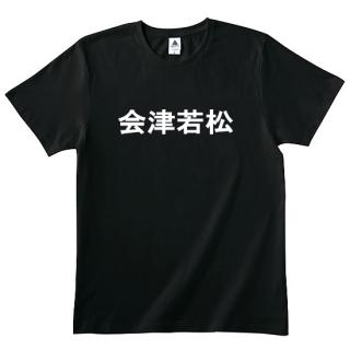 会津若松Tシャツ