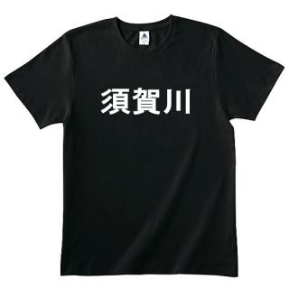 須賀川Tシャツ