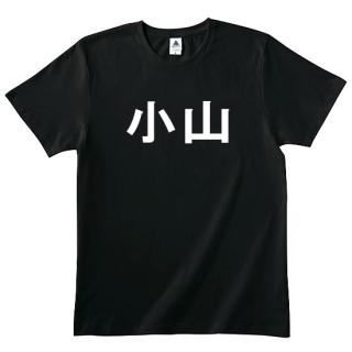 小山Tシャツ
