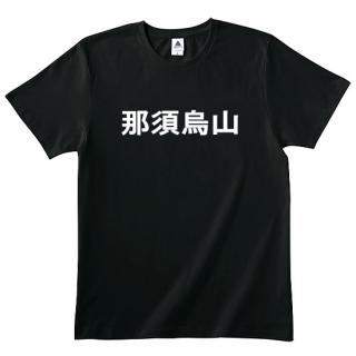 那須烏山Tシャツ