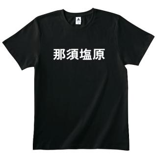 那須塩原Tシャツ