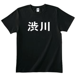 渋川Tシャツ