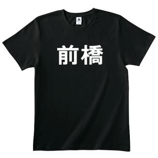 前橋Tシャツ