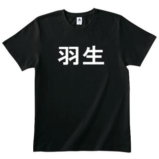 羽生Tシャツ