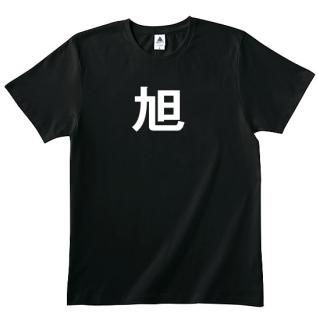 旭Tシャツ