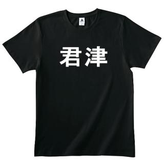 君津Tシャツ