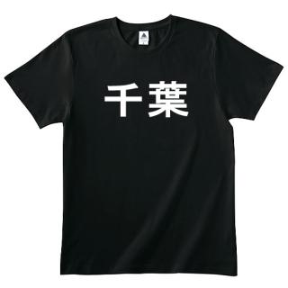 千葉Tシャツ