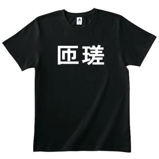 匝瑳Tシャツ