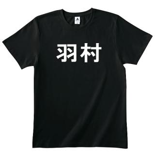 羽村Tシャツ