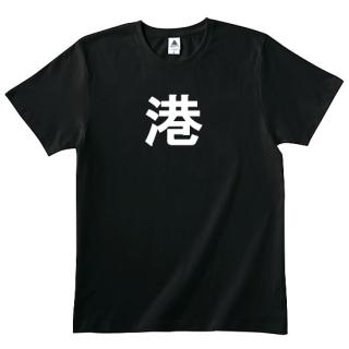 港Tシャツ