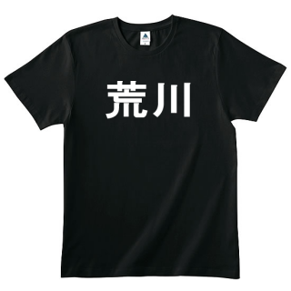 荒川Tシャツ