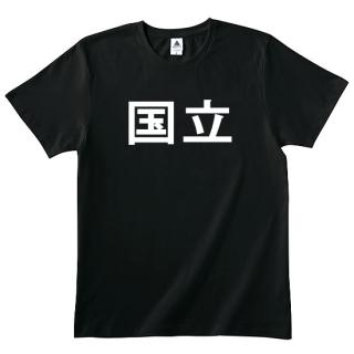 国立Tシャツ