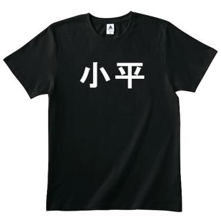 小平Tシャツ