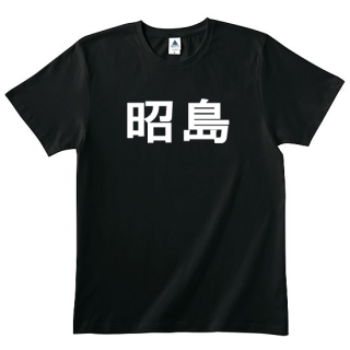 昭島Tシャツ