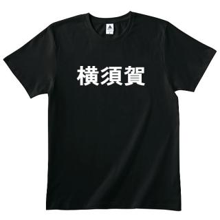 横須賀Tシャツ