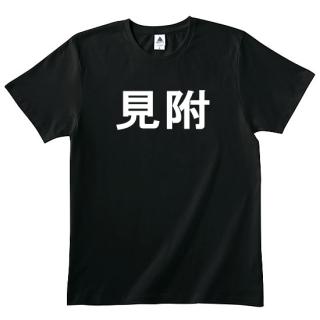 見附Tシャツ