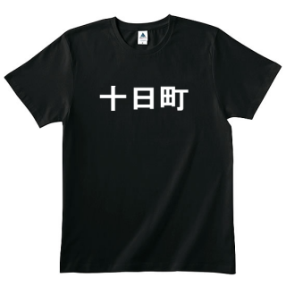 十日町Tシャツ