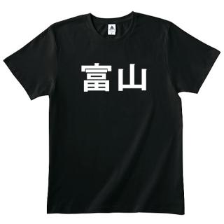 富山Tシャツ
