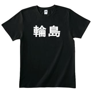 輪島Tシャツ