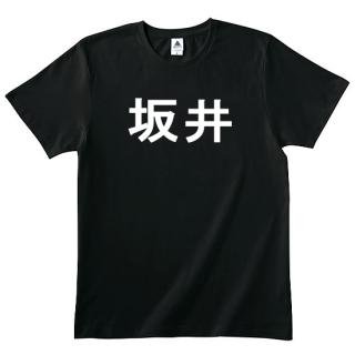 坂井Tシャツ