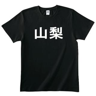 山梨Tシャツ